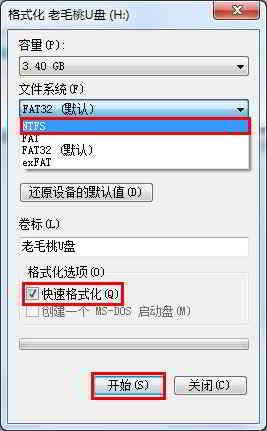 U盘快速格式化