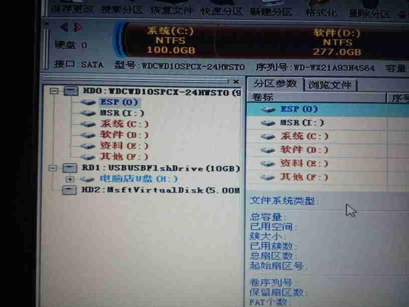 Disk Genius磁盘分区软件