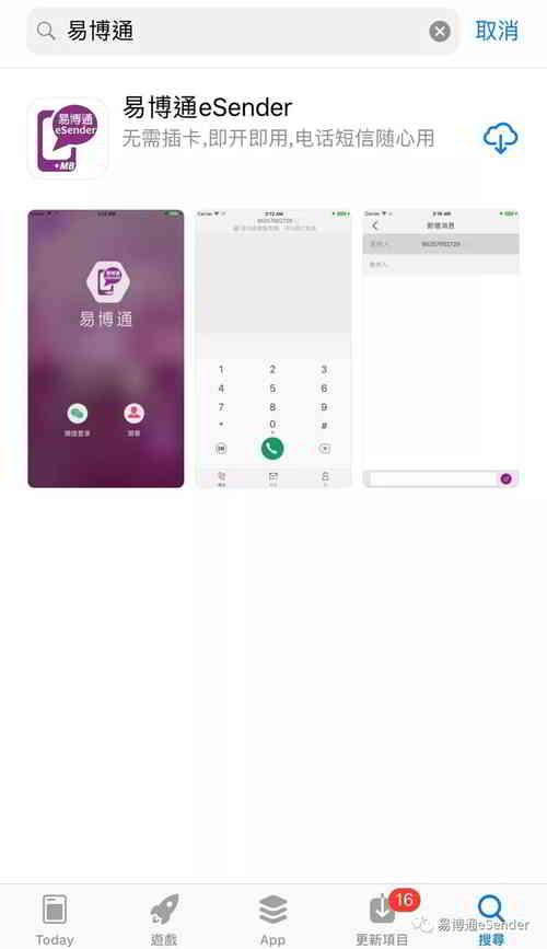 """苹果手机IOS搜索""""易博通"""",下载易博通eSender APP"""