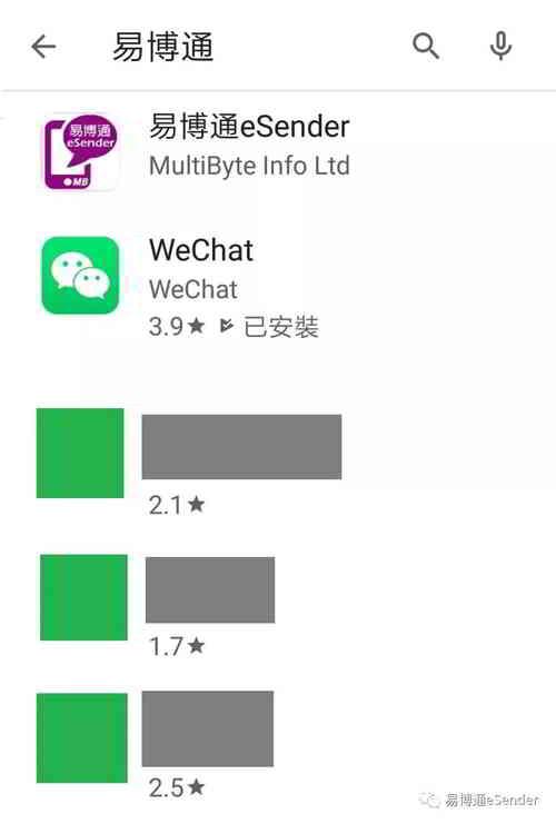 """安卓手机谷歌Play应用商店搜索""""易博通"""",下载易博通eSender APP"""