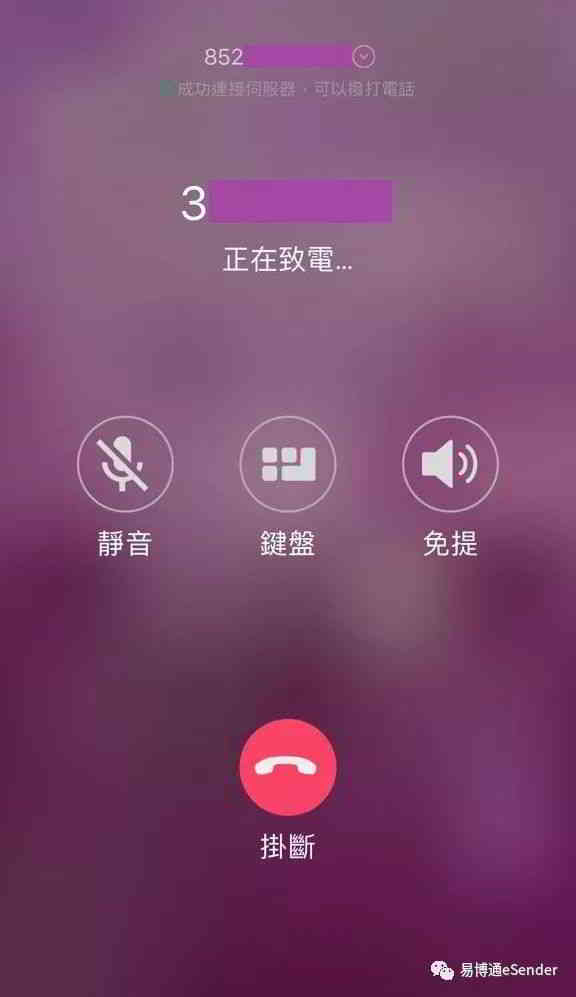 eSender易博通APP拨打网络虚拟电话:致电中