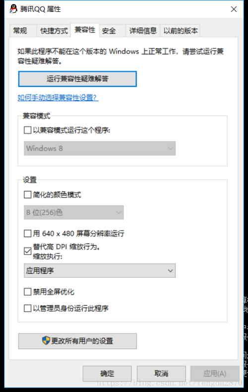 """在QQ的快捷方式右键""""属性""""; """"兼容性""""面板; 勾选""""替代高DPI缩放行为""""; 缩放执行选择""""应用程序""""。"""