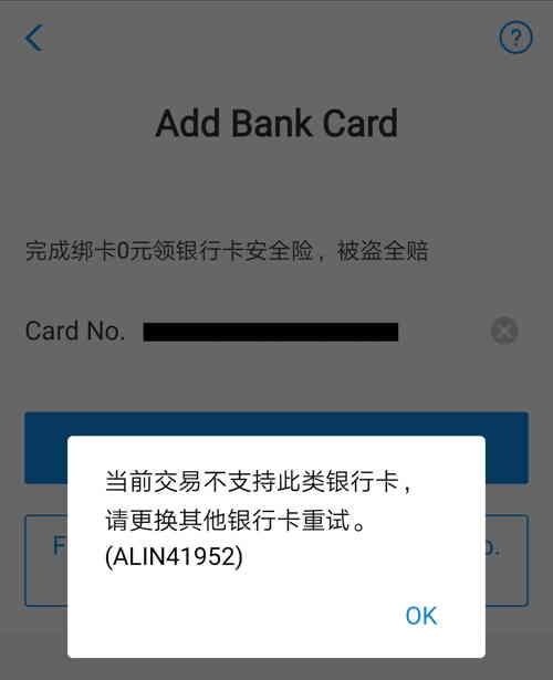 支付宝实名认证,添加国际银行卡失败:当前交易不支持此类银行卡,请更换其他银行卡重试。(ALIN41952)▼