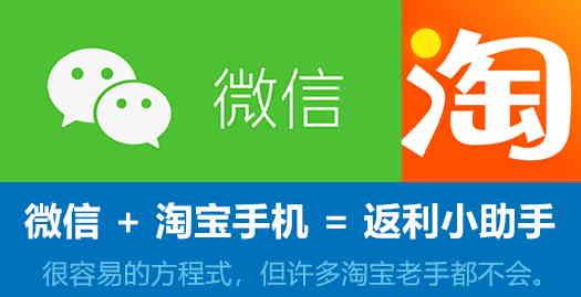 微信淘宝返利平台安全吗?微信上的返利小助手推荐