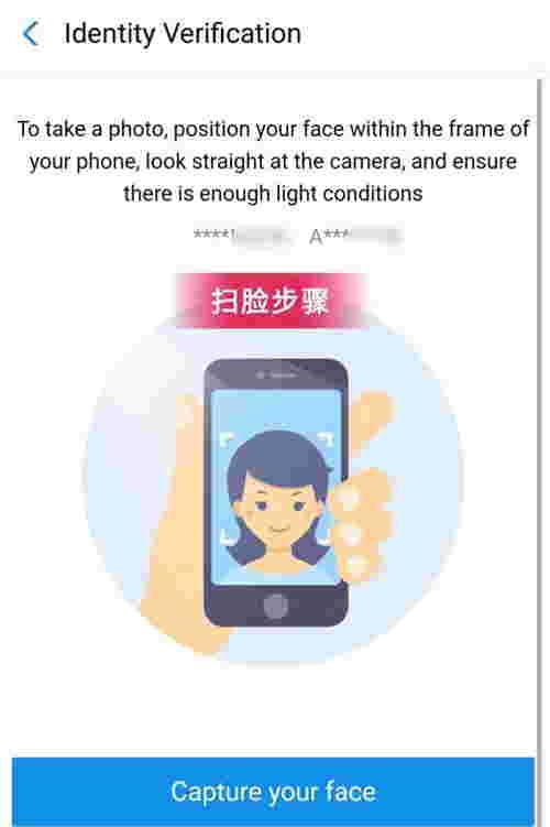 成功上传国际护照到手机支付宝后,将再次扫描人脸