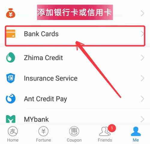 """手机支付宝返回""""我的""""选项,并点击""""银行卡"""""""