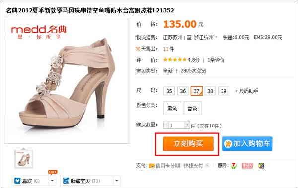 第 2 步:在淘宝上选择你想要的产品,点击【立即购买】