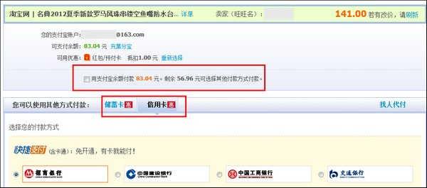 第 6 步:如果支付宝红包足够付款,请输入支付密码