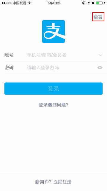 手机支付宝钱包APP:注册账号选择语言