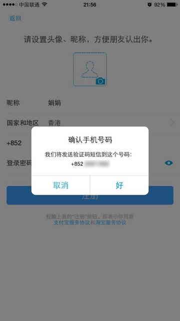 手机支付宝钱包APP:确认手机号码,系统发送验证码短信