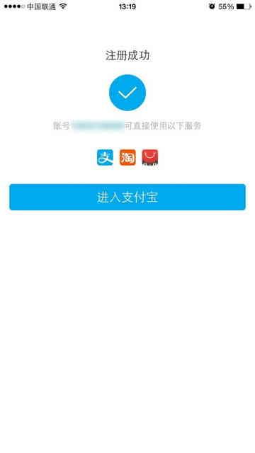 怎样注册开通手机支付宝钱包APP?官网免费下载安装教程