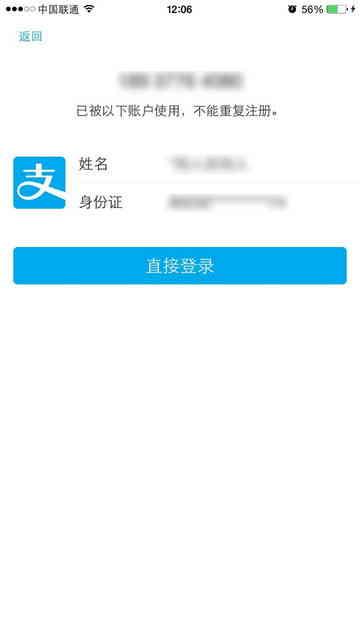 手机支付宝钱包APP:如果注册的帐户密码,和已有的帐户密码相同,则可以直接登录该帐户。