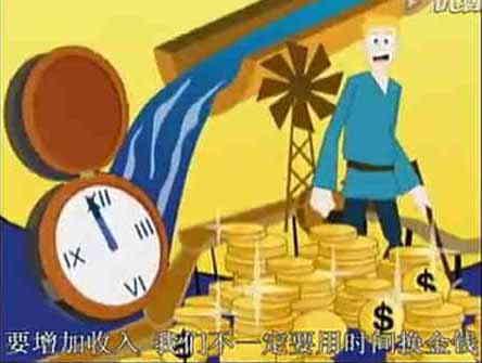 被动收入不用时间换金钱