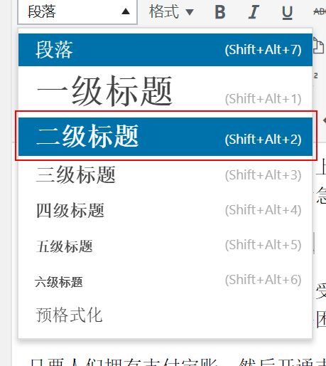 SEO原创文章代更新、代写SEO文案的文章小标题要用h2(二级标题)标记