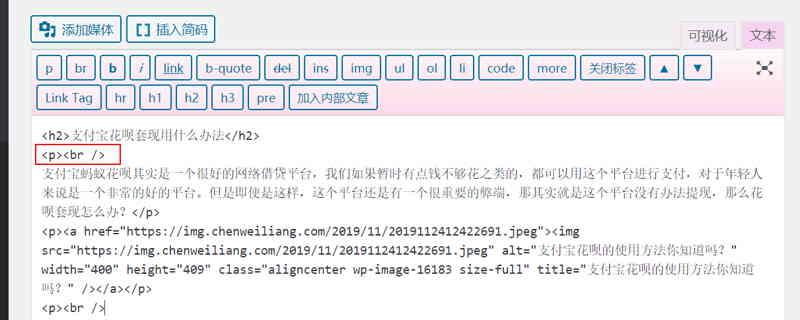 文章每个段落,只需添加1个p标签 即可,不要多添加 br标签
