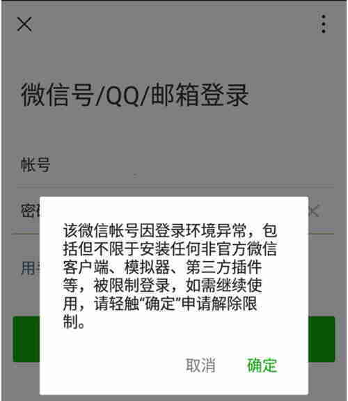 微信被限制登录怎么解封?帐号可自助解封好友验证方法