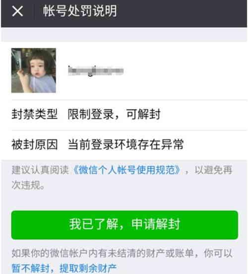 微信自助解封步骤:在下一步中,单击【我已了解,申请解封】