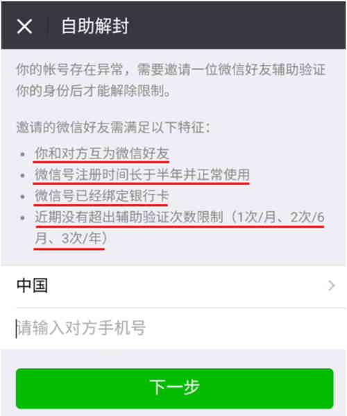 微信自助解封步骤:微信好友辅助解封,需要输入对方的绑定微信的手机号码。
