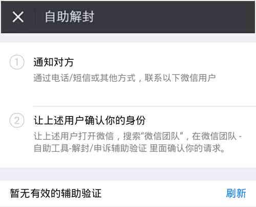 微信自助解封步骤:在输入辅助者的手机号码后,单击【下一步】