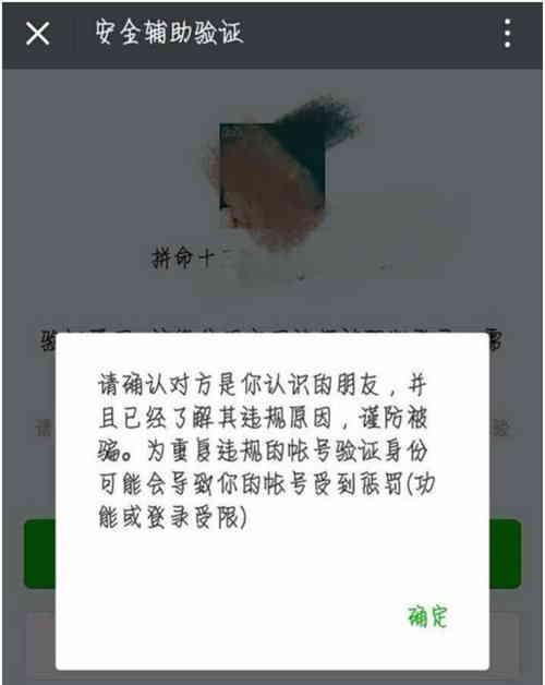 微信自助解封步骤:在弹出的窗口中单击【确定】