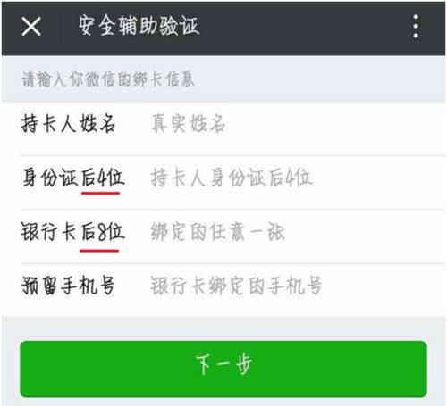 微信自助解封步骤:根据要求输入个人信息,然后单击【下一步】