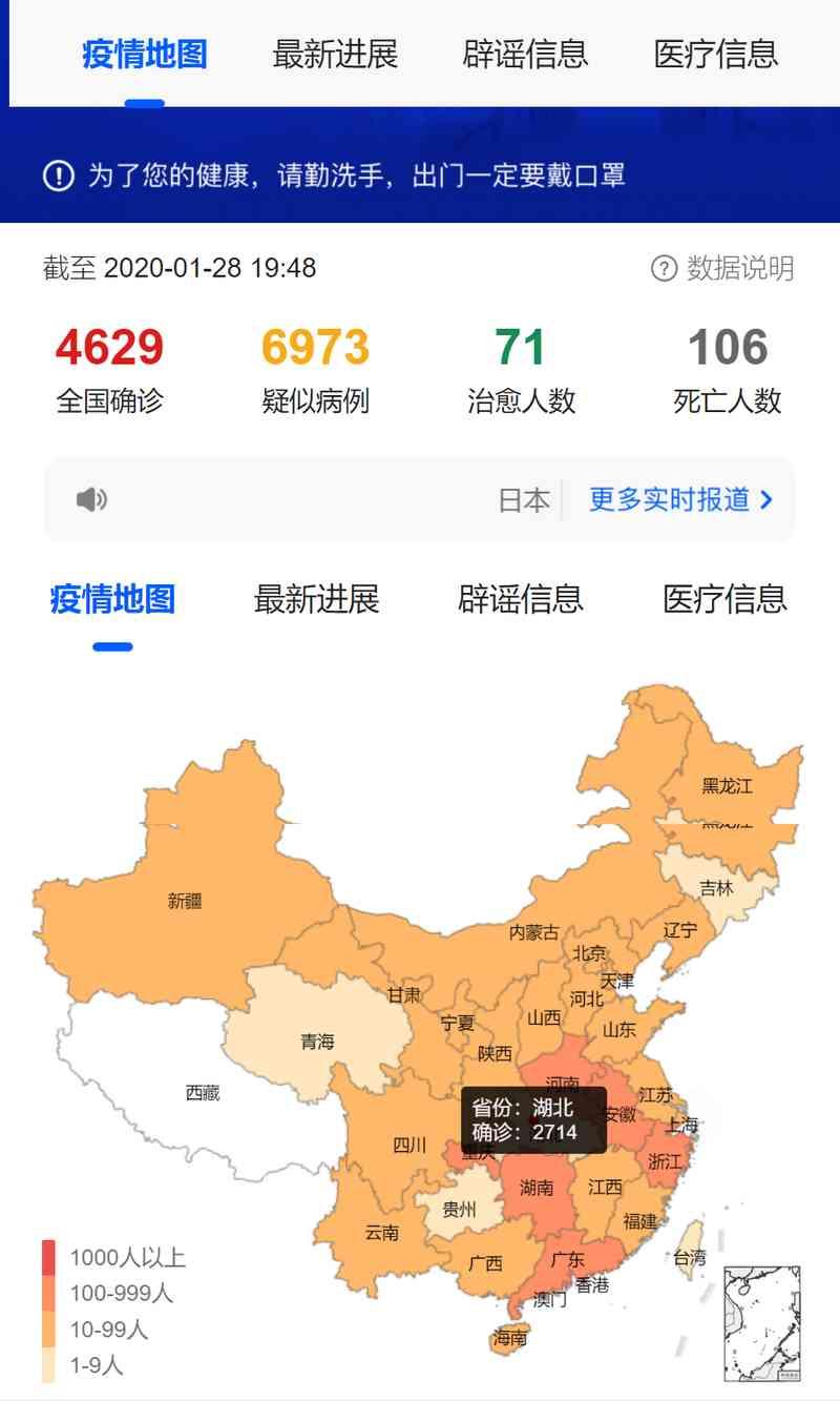 新型冠状病毒疫情统计实时地图:武汉肺炎最新消息情况