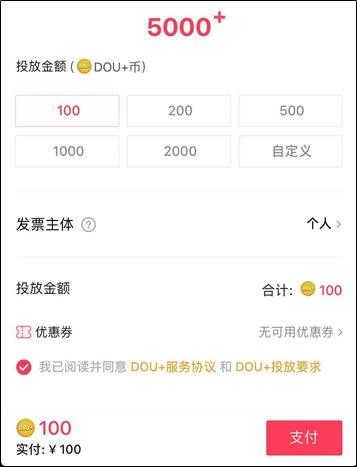 抖音抖加(DOU+)广告投放最好100块起步