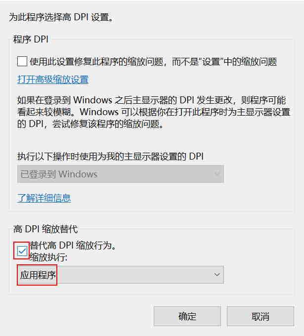 """勾选""""替代高DPI缩放行为"""" ; 缩放执行选择""""应用程序"""""""