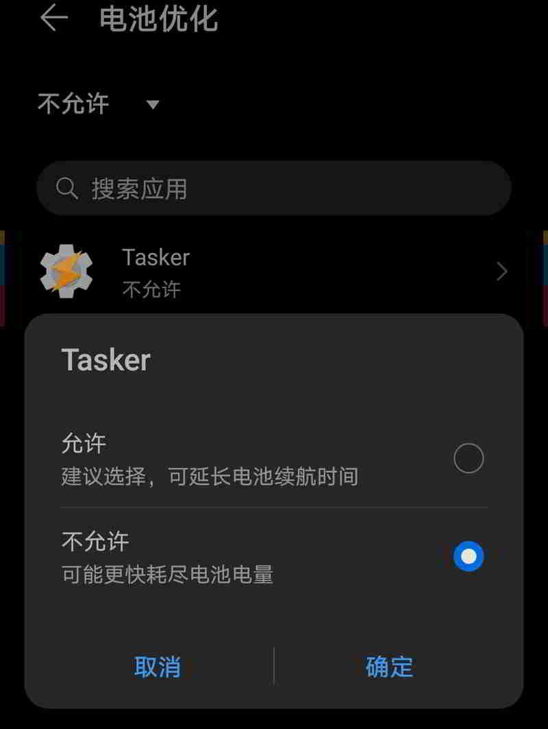 不允许电池优化Tasker