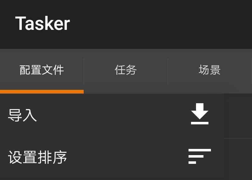 """在Tasker主界面中,点击顶部的""""配置文件"""",将出现菜单""""导入""""和""""设置排序"""""""