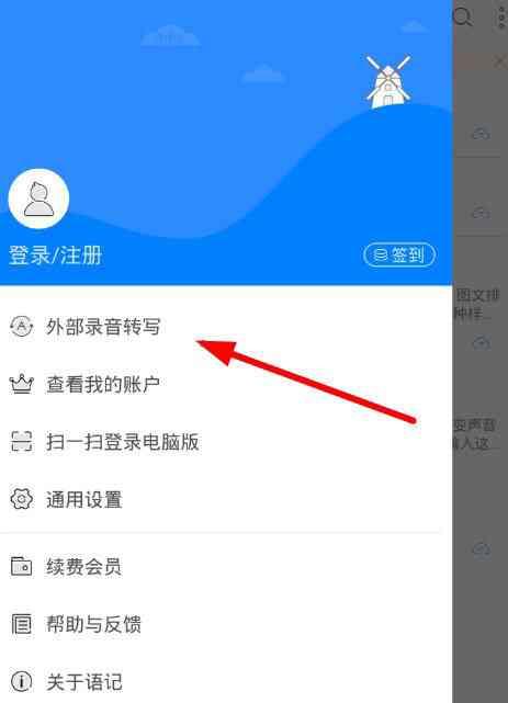 """打开讯飞语记安卓版个人功能列表后,需要选择""""外部录音转写""""功能,然后可以导入音频文件进行文本转换"""