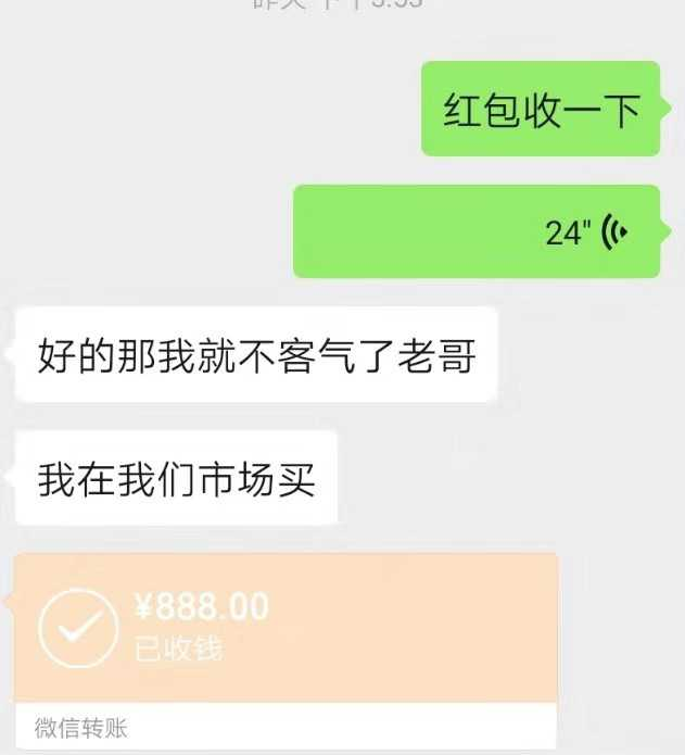 请收下微信红包转账:¥888