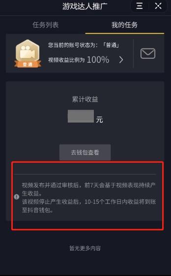 抖音游戏达人推广的收入,将在10到15个工作日内存入抖音钱包,人们可以提取收入到账。