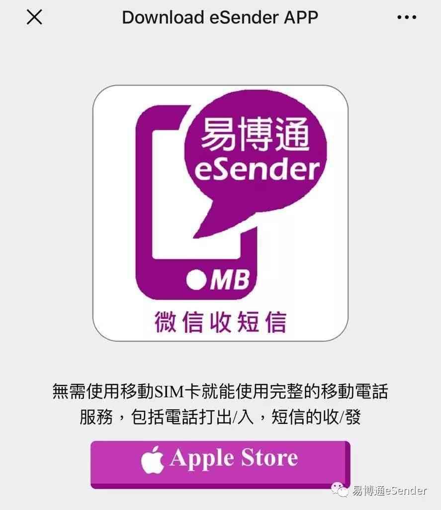 下载易博通eSender APP  系统会自动识别手机属于iPhone 或Android。  iPhone:点击「Apple Store」