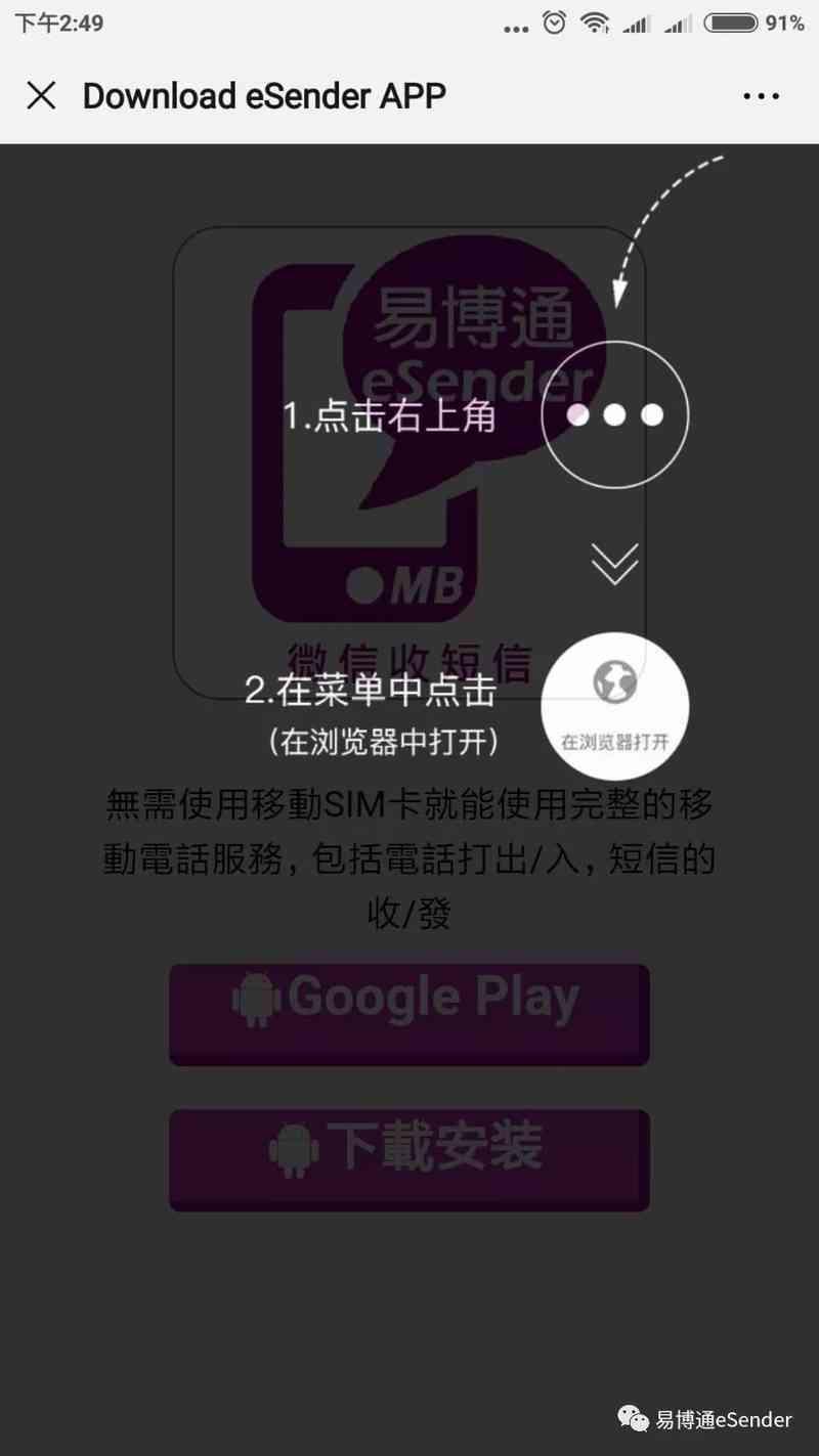 中国国内版安卓手机 →  点击「下载安装」再根据指示下载