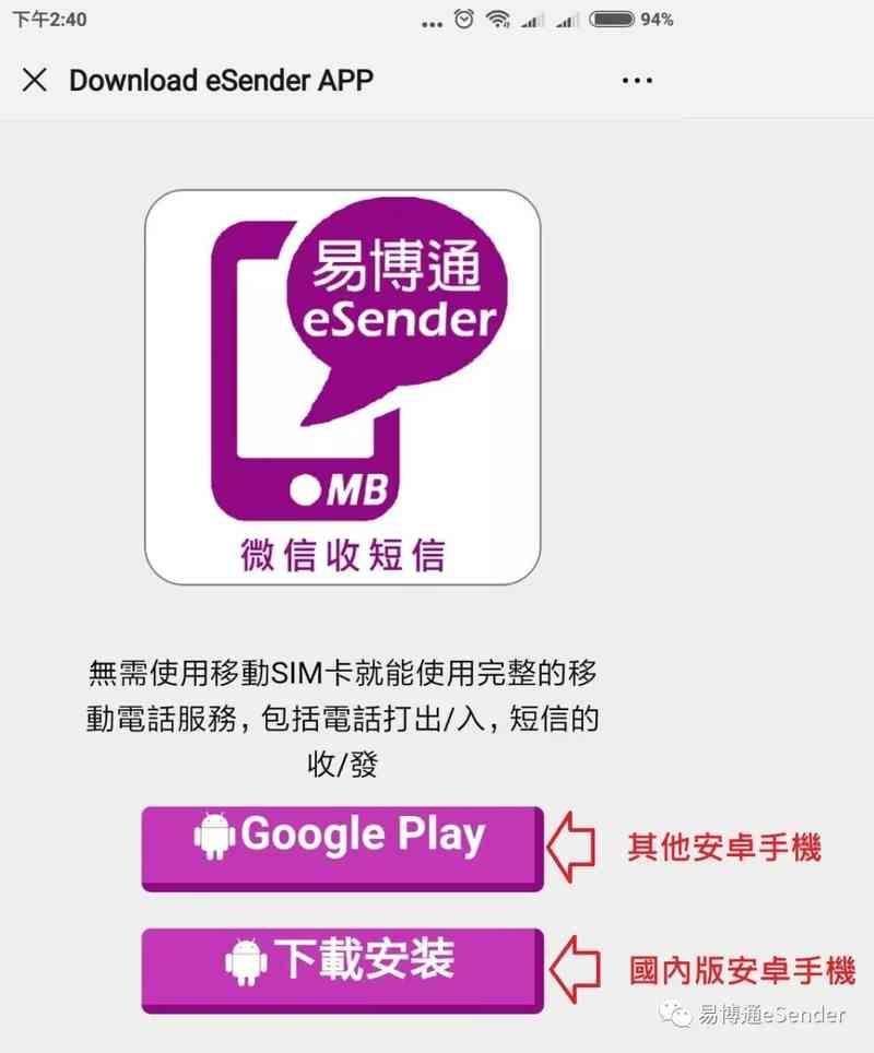 其他安卓手机:点击「Google Play 」