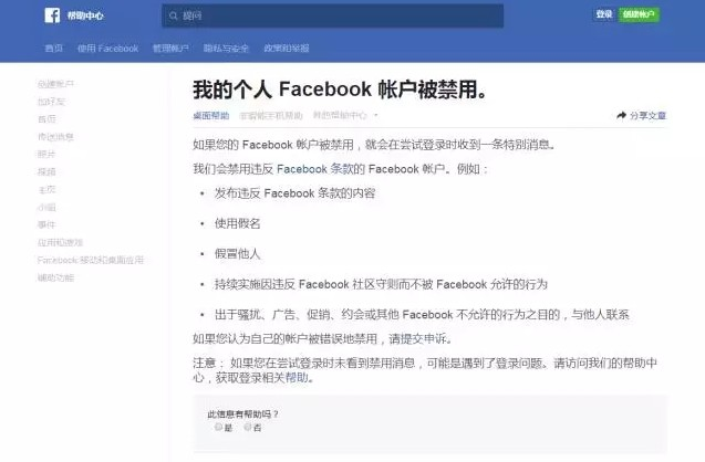 FaceBook帐户解封需要多久?如果FaceBook封账号多久可以解开?