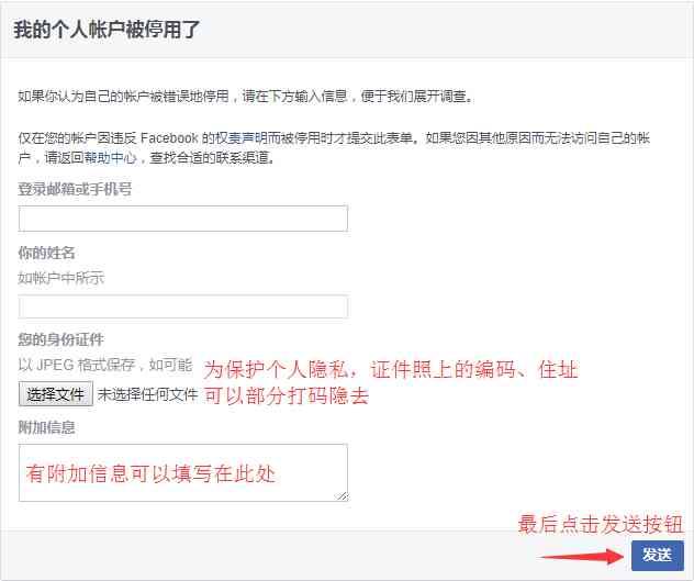 解释为什么需要申诉FaceBook账户