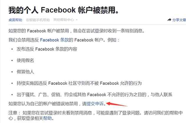 """FaceBook解封申诉:点击""""提交申诉""""或""""使用此表单提交申诉"""""""