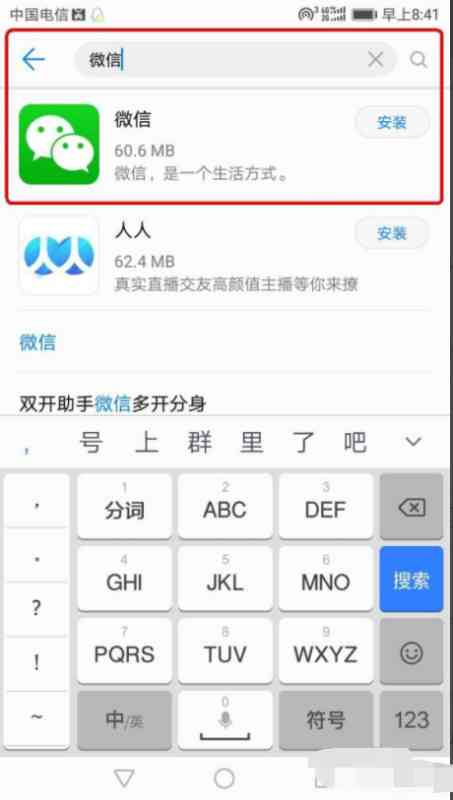 """通过手机应用程序或应用宝藏搜索,输入""""微信"""",然后单击""""安装""""以自动下载并安装。"""