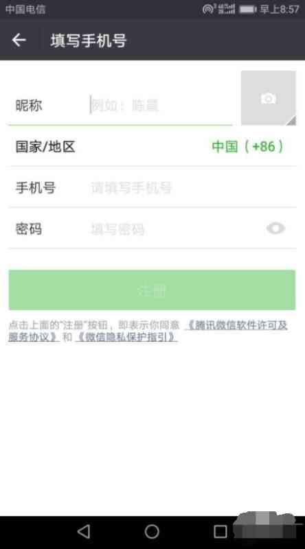 点击注册后,输入昵称、国家/地区、香港手机号码和密码