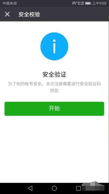 """输入香港电话号码和其他信息后,并单击""""注册""""后单击""""同意""""后,将出现""""安全验证"""",单击""""开始"""",然后将要求你拖动滑块完成拼图。"""