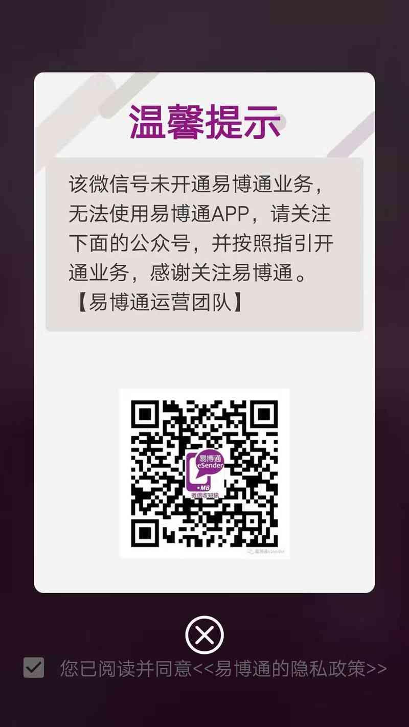 易博通注册手机号码失败,警告登记超过3次怎么办?