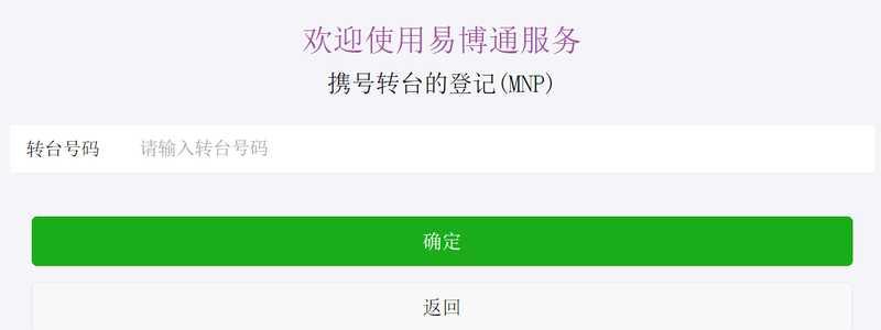 易博通香港手机号码:请输入携号转台的香港手机号码
