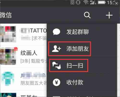 微信聊天显示提示对方账号异常、无法添加朋友怎么办?