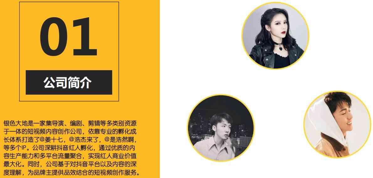 咪蒙旗下抖音号短视频MCN公司:上海银色大地文化传媒