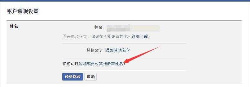 中文名称只能由中文版Facebook的用户使用,你的外国朋友在看你的真实名字,会看到你的中文名字。