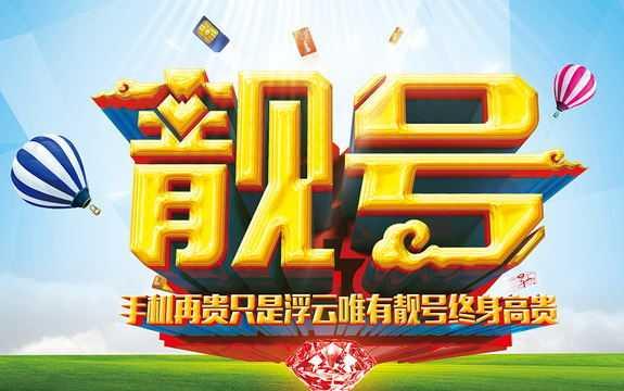 中国手机号码靓号大全列表