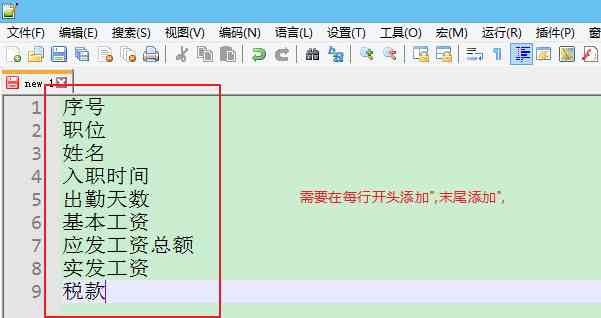 Notepad++如何在行首行尾批量添加修改文本后缀内容?