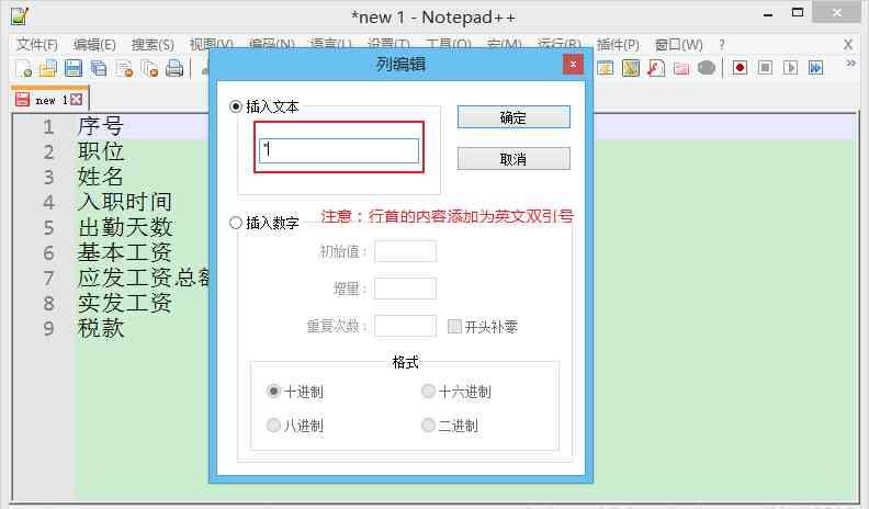 Notepad++使用快捷方式,将光标置于序列号之前按Alt + C,快速打开列块编辑对话框